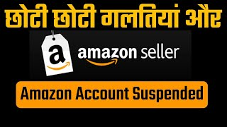 Amazon Account Suspended Due To Multiple Accounts   Amazon Seller Central   Manushi Fashion