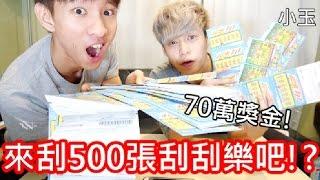 【小玉】為了100萬!來刮500張刮刮樂吧!?【新年公益特別企劃Feat.放火上集】