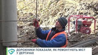 Дорожники показали, як ремонтують міст у Дергачах