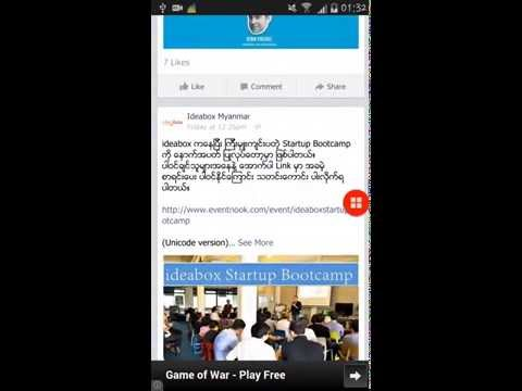 Video of 1st Myanmar Browser