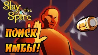 Slay the Spire #5 - Поиск ИМБЫ!