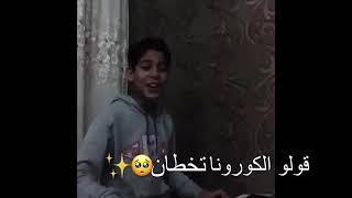 اصغر طفل ليبي يغني ياليل ياليل تحميل MP3