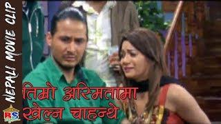 तिम्रो अस्मितामा खेल्न चाहन्थे  || Nepali Movie Clip ||  MA CHHU NI TIMRO