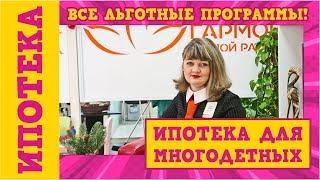 Льготы по ипотеке для многодетных семей | Актуальные меры господдержки