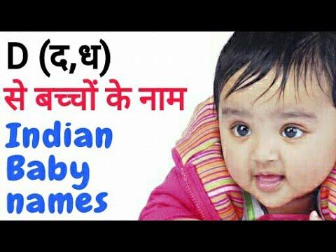 D(द,ध) से बच्चों के नाम (Indian baby names)