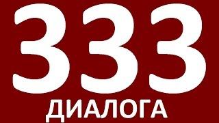 333 АНГЛИЙСКИХ ДИАЛОГА. Английский для начинающих. Уроки английского языка Учим английский язык.