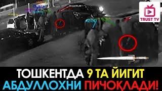 Тошкентда 9 та йигит АБДУЛЛОҲНИ СЎЙИБ КЕТДИ!