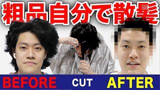 【1年ぶりの散髪】粗品が鏡を見ずに自分で髪を切る奇行にせいやスタッフドン引き…【霜降り明星】
