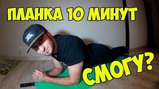 10 МИНУТ В ПЛАНКЕ | ПЛАНКА ЧЕЛЕНДЖ CHALLENGE