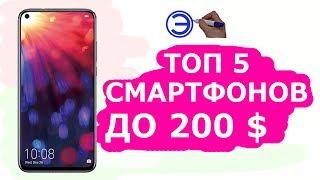 ТОП 5 СМАРТФОНОВ ДО 200 ДОЛЛАРОВ