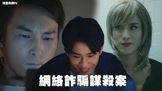 法證先鋒4|網絡詐騙謀殺案 濃縮版|李施嬅|黃浩然