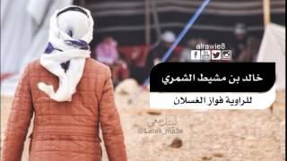 خالد بن مشيط الشمري - نوادر شعرية للراوية فواز الغسلان