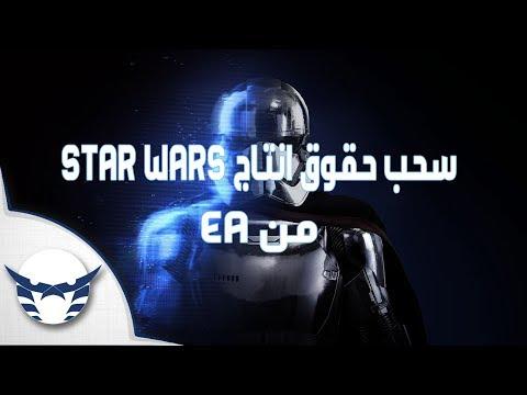 اشاعة : سحب حقوق انتاج العاب Star Wars من EA