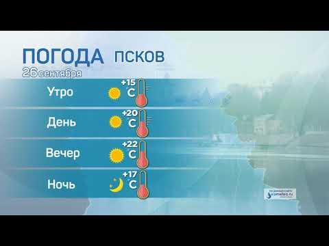 Прогноз погоды / 26.09.2020
