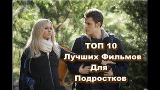 ТОП 10 Лучших Фильмов Для Подростков # 1