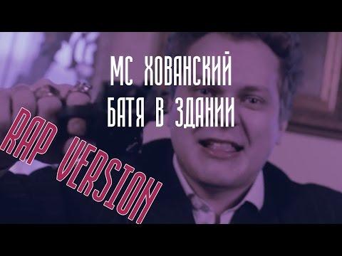 МС ХОВАНСКИЙ - Батя в Здании [RAP Version]