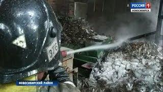 Крупный пожар на складах ликвидировали новосибирские огнеборцы