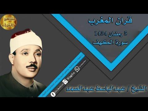 قران المغرب 5 رمضان سورة الكهف الشيخ عبدالباسط عبدالصمد