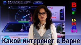 Болгария интернет провайдеры. Мобильный 3G, 4G интернет. Обзор. Цены