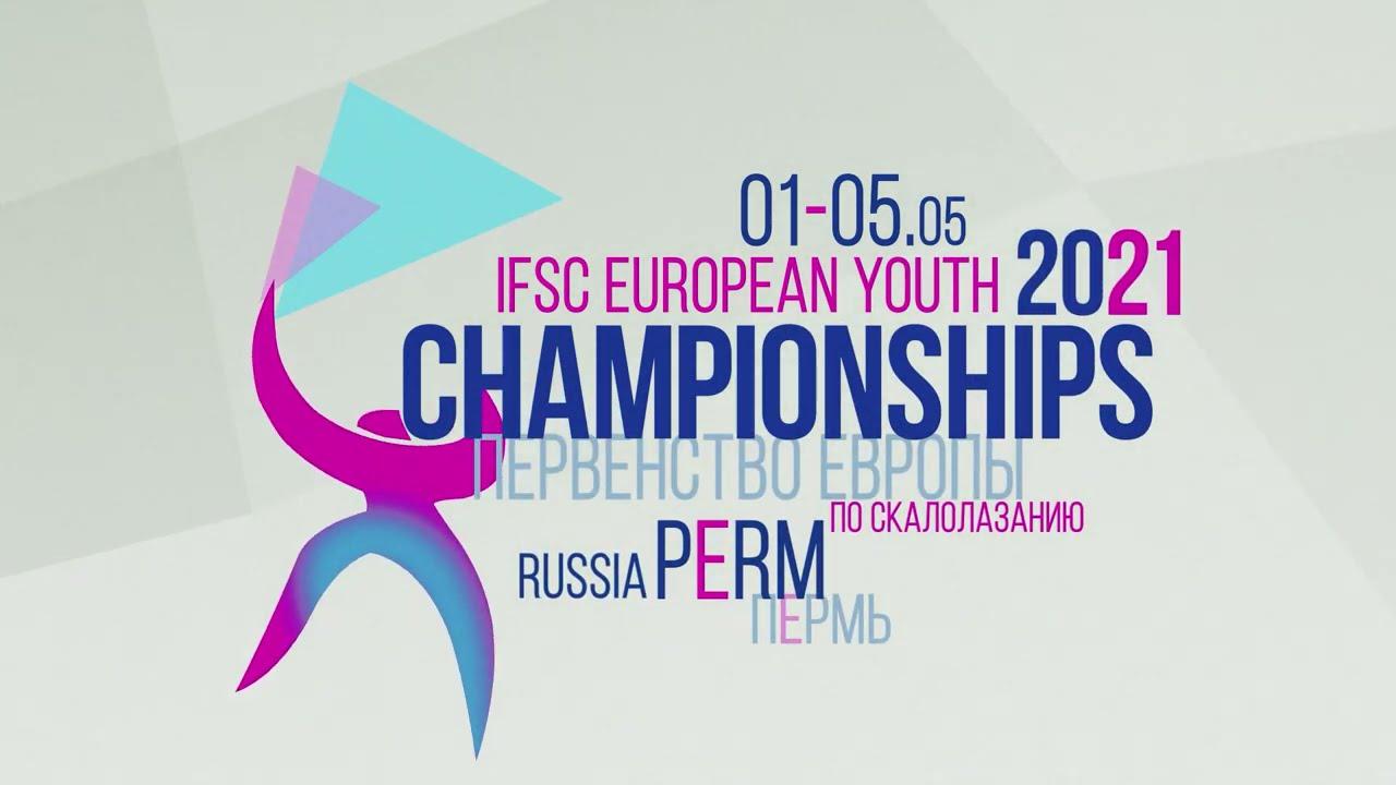 Первенство Европы Пермь 2021 / IFSC European Youth Championships Perm 2021