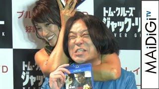 永野、RENAからヘッドロック「本当に締まってる」映画「ジャック・リーチャーNEVERGOBACK」BD&DVD発売記念イベント4 動画キャプチャー