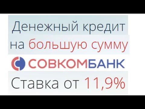 Кредит на большую сумму от Совкомбанка | Все варианты кредита | Как оформить через сайт online |