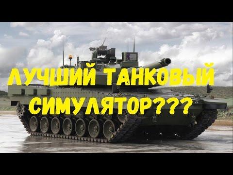 Total Tank Simulator: Лучший Танковый Симулятор?