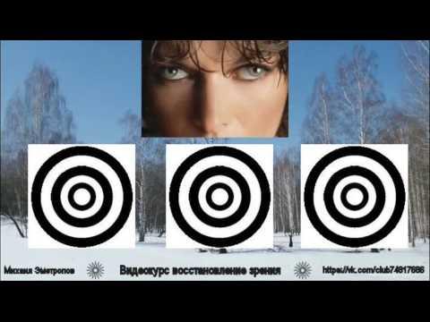 Видео восстановление зрения жданова торрент