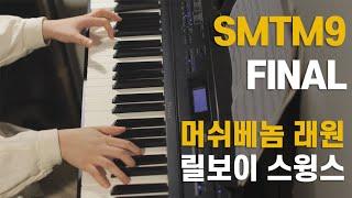 쇼미더머니9 CREDIT(크레딧), 여백의 미, ON AIR, Daydreamin, B Mine 파이널 피아노 메들리