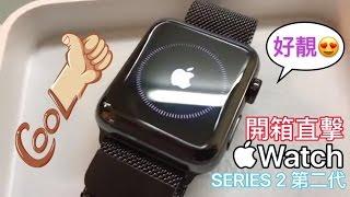 [科技] apple watch series 2 開箱直擊