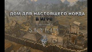 Skyrim - ОБЗОР ДОМА ДЛЯ НАСТОЯЩЕГО НОРДА