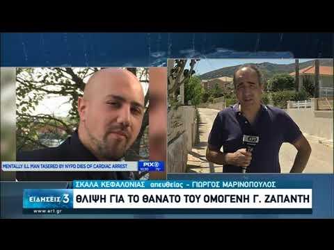 Θλίψη για το θάνατο του ομογενή Γ. Ζαπάντη | 26/06/2020 | ΕΡΤ