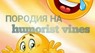 """ПАРОДИЯ НА """"humorist vines"""""""