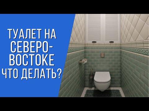 Коррекция васту нарушений. Что делать, если туалет попадает на Северо-Восток?