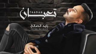 زايد الصالح - تعبان (حصرياً)   2019 تحميل MP3