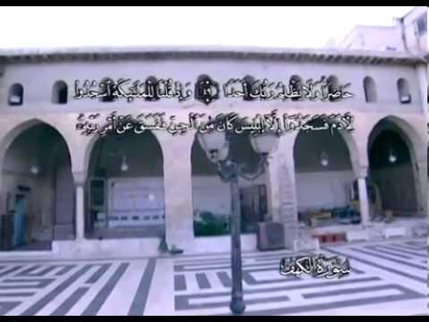 Sura Die Höhle <br>(Al-Kahf) - Scheich / Mustafa Ismail -
