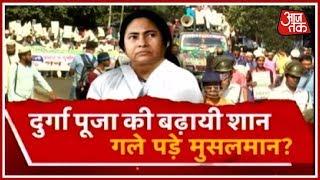 क्या BJP से डर कर बंगाल में Mamata बदल रही हैं? देखिए दंगल Rohit Sardana के साथ