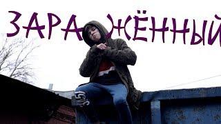 N.MASTEROFF - ЗАРАЖЁННЫЙ (MIDIX PROD)