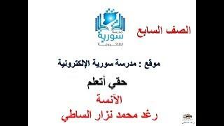 تحميل اغاني اللغة العربية للصف السابع - المجرد والمزيد MP3
