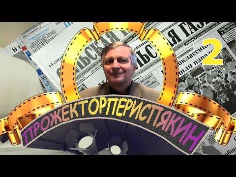 ПрожекторПерисПякин 2 выпуск