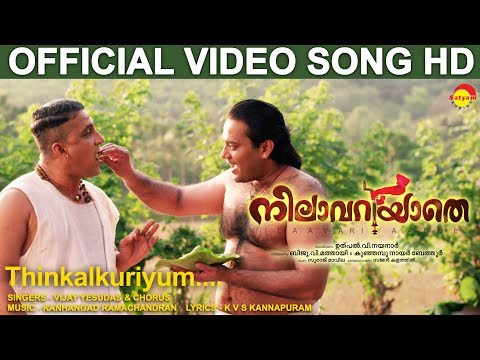 Thinkalkuriyum Song - Nilavariyathe