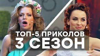 ТОП-5 ПРИКОЛОВ - Дизель Шоу - 3 сезон - ЛУЧШЕЕ | ЮМОР ICTV