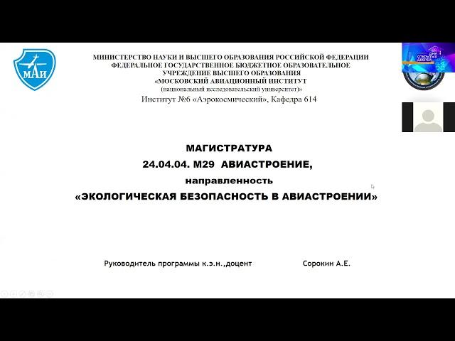 Экологическая безопасность в авиастроении (направление 24.04.04)