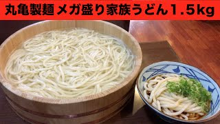 大食いメガ盛り!丸亀製麺の家族うどんに挑戦!
