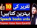 Taqreer Ki Kitaben (Speach books) | Taqreer Kaise Kare | Eps#-05