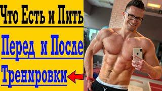 Что Есть, Пить ДО и ПОСЛЕ Тренировки для похудения или набора мышц ! фото