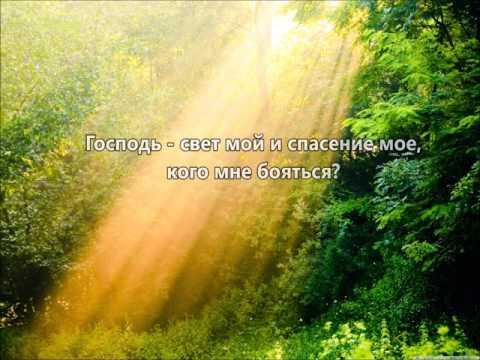 Псалом 26 Господь - свет мой