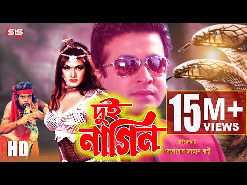Download DUI NAGIN ( দুই নাগিন ) | Bangla Movie | Shakib Khan | Monmon | Dipjol | SIS Media HD Mp4 3GP Video and MP3