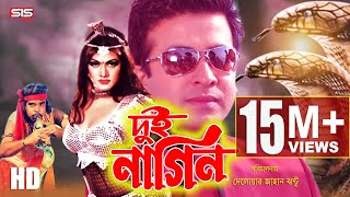 DUI NAGIN ( দুই নাগিন ) | Bangla Movie | Shakib Khan | Monmon | Dipjol | SIS Media