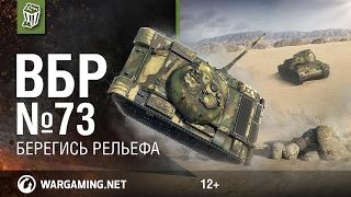 Берегись рельефа. Моменты из World of Tanks. ВБР №73